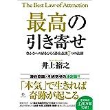 潜在意識と引き寄せの法則
