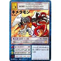 デジタルモンスター カード ゲーム ノーマル St-364 キメラモン (特典付:大会限定バーコードロード画像付)《ギフト》