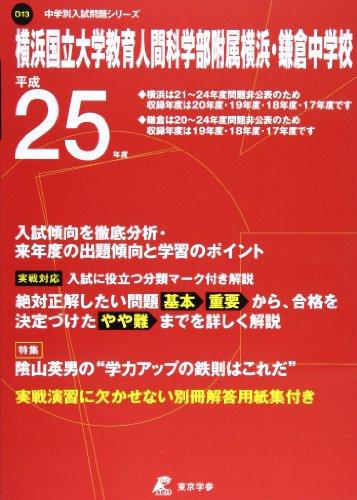 横浜国立大学教育人間科学部附属横浜・鎌倉中学校 25年度用 (中学校別入試問題シリーズ O13)