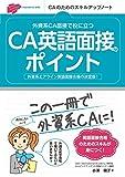 外資系CA面接で役に立つ CA英語面接のポイント