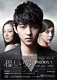 [DVD]優しい男 DVD-BOX 1