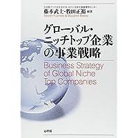 グローバル・ニッチトップ企業の事業戦略