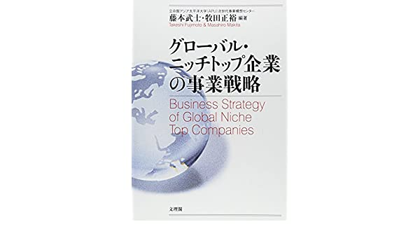グローバル ニッチ トップ
