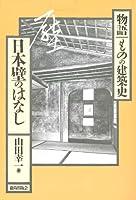 日本壁のはなし (物語ものの建築史)