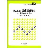 理工基礎 微分積分学〈1〉1変数の微積分 (ライブラリ新数学大系)