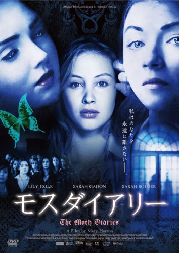 モスダイアリー [DVD]