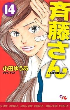 斉藤さんの最新刊