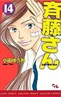 斉藤さん 第14巻