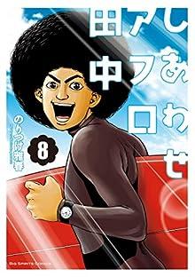 Shiawase Afro Tanaka (しあわせアフロ田中) 01-08