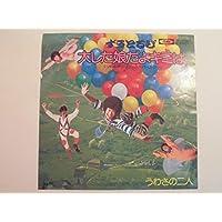 大した娘だよキミは  ずうとるび  EPレコード  1976年盤 B面:うわさの二人