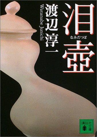 泪壺 (講談社文庫)の詳細を見る