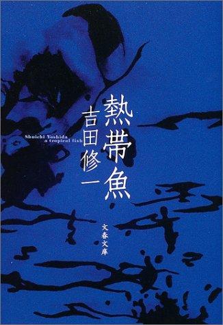 熱帯魚 (文春文庫)