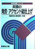英語の発音・アクセント総仕上げ (駿台受験シリーズ)