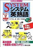 システム英熟語Ver.2 (駿台受験シリーズ)