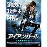 アイアンガール [Blu-ray]