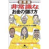 世界版 非常識なお金の儲け方 (幻冬舎文庫)