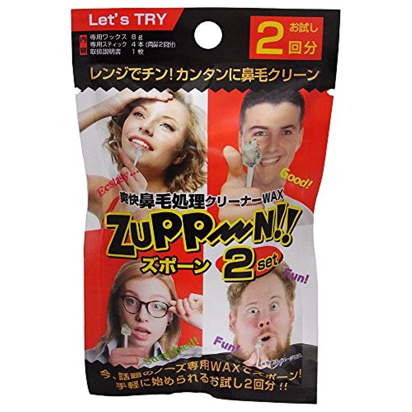 中間除外するうっかり爽快鼻毛処理WAX ズポーン (2回分)