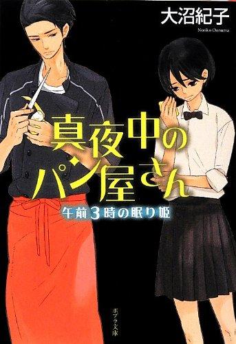 真夜中のパン屋さん 午前3時の眠り姫 (ポプラ文庫 日本文学)の詳細を見る