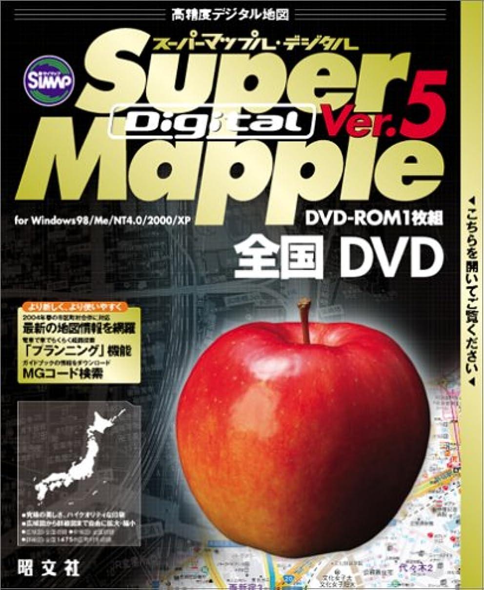 強大な不足シートSuper Mapple Digital Ver.5 全国 DVD版