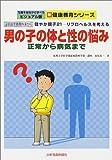 男の子の体と性の悩み―正常から病気まで (写真を見ながら学べるビジュアル版新健康教育シリーズ)
