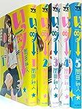 いっツー コミック 1-5巻セット (ヤングチャンピオンコミックス)