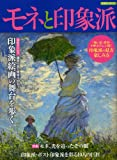 モネと印象派 (洋泉社MOOK)