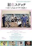 初恋スケッチ~まいっちんぐマチコ先生~ [DVD]