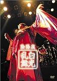 白光乱舞[DVD]