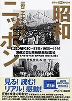 昭和ニッポン―一億二千万人の映像〈第6巻〉国連加盟と南極観測船「宗谷」 (講談社DVD BOOK)