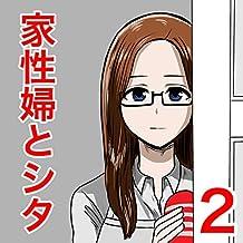 2: お風呂 家性婦とシタ