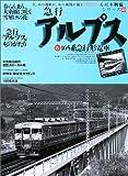 急行アルプス&165系急行形電車 (イカロスMOOK—名列車列伝シリーズ) -