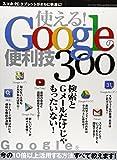 使える!  Googleの便利技 (三才ムックvol.721)