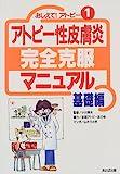 アトピー性皮膚炎完全克服マニュアル 基礎編―おしえて!アトピー〈1〉 (おしえて!アトピー (1))