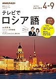 NHKテレビ テレビでロシア語 2017年 4月?9月 [雑誌] (NHKテキスト)