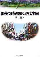 格差で読み解く現代中国