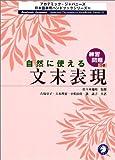 自然に使える文末表現 (アカデミック・ジャパニーズ日本語表現ハンドブックシリーズ)