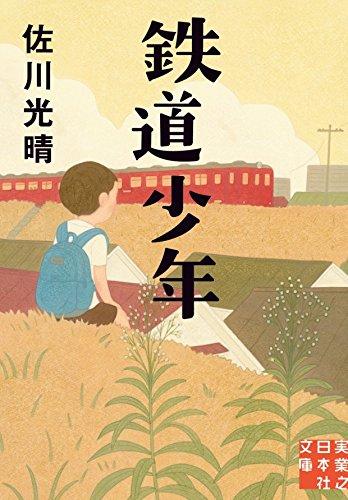 鉄道少年 (実業之日本社文庫)の詳細を見る
