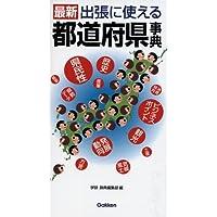 最新 出張に使える都道府県事典