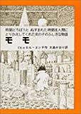 モモ―時間どろぼうとぬすまれた時間を人間にかえしてくれた女の子のふしぎな物語 (岩波少年少女の本 37)
