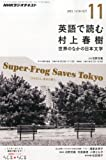 NHK ラジオ 英語で読む村上春樹 2013年 11月号 [雑誌]