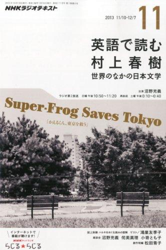 NHK ラジオ 英語で読む村上春樹 2013年 11月号 [雑誌]の詳細を見る