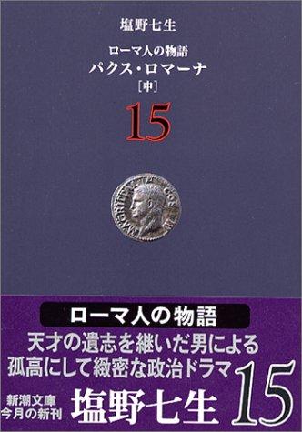 ローマ人の物語〈15〉パクス・ロマーナ(中) (新潮文庫)の詳細を見る
