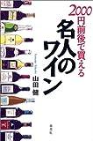 2000円前後で買える名人のワイン