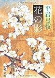 花の影 (文春文庫 (168‐29))
