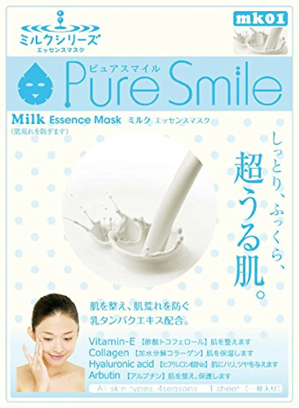プランテーション感染する刺激するPure Smile エッセンスマスク ミルク 23ml?30枚