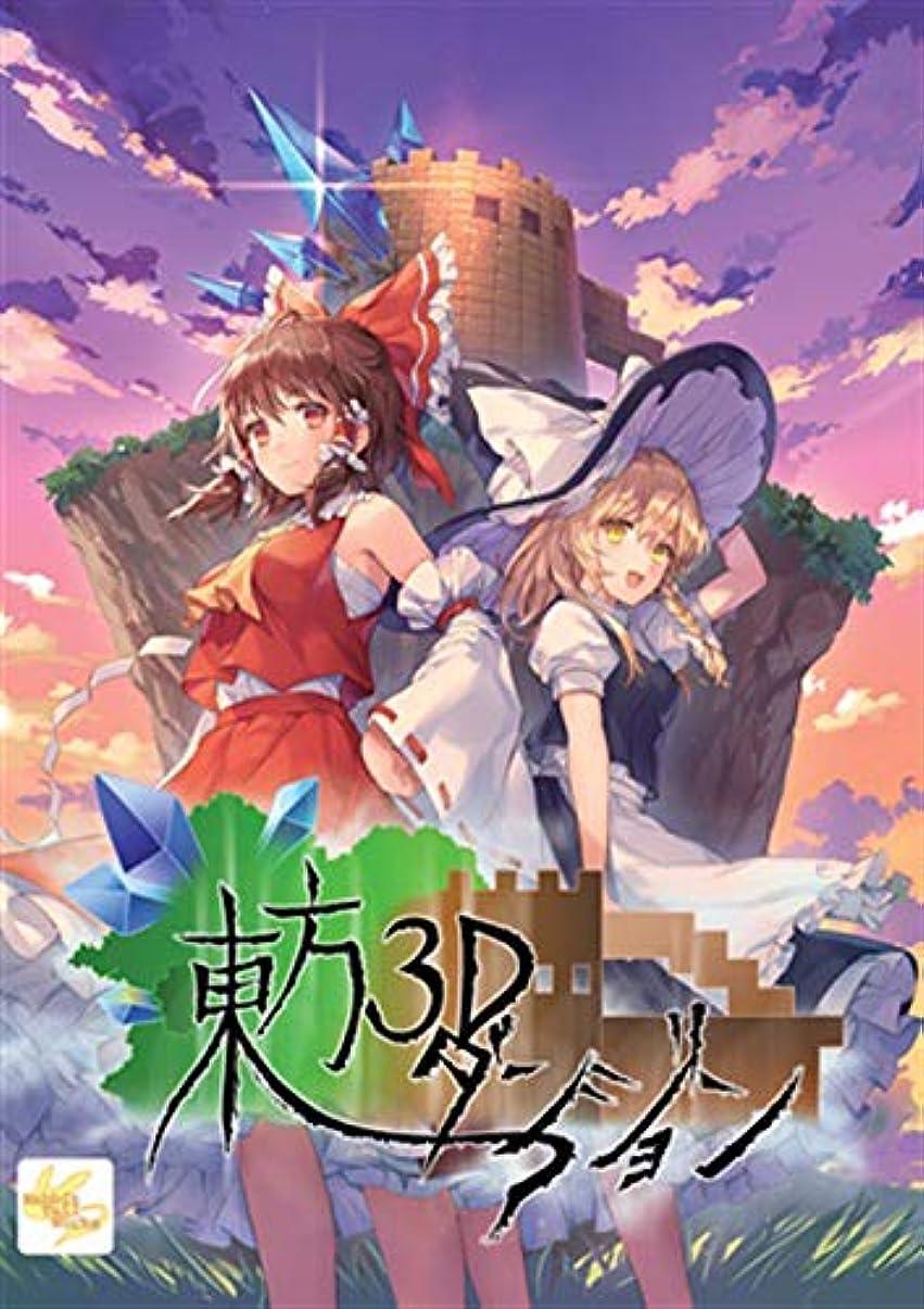 ポイントスピリチュアルゲーム東方3Dダンジョン[東方Project][同人PCソフト]