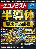 週刊エコノミスト 2021年 6/8号