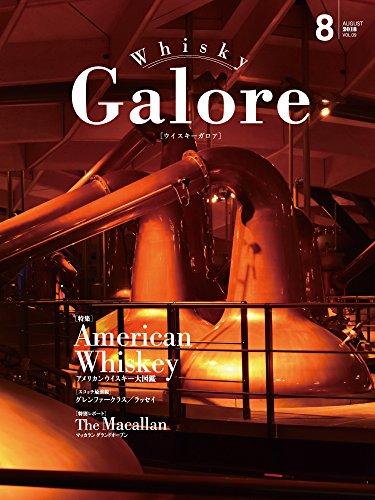 Whisky Galore(ウイスキーガロア)Vol.09 2018年8月号