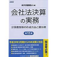 会社法決算の実務〈第11版〉