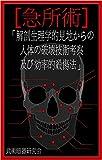 【急所術】「解剖生理学見地からの人体の破壊技術考察および効率的殺傷法」: 上巻 《頭部・頸部・胸部の急所》   (武術暗器研究会)